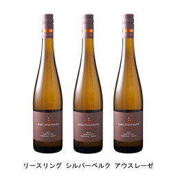 [3本まとめ買い] リースリング シルバーベルク アウスレーゼ 2017年 カール ファフマン ドイツ 白ワイン 極甘口 ドイツワイン ファルツ ドイツ白ワイン リースリング 750ml