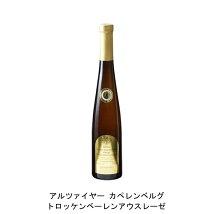 アルツァイヤーカペレンベルグオルテガトロッケンベーレンアウスレーゼ(ハインフリートデクスハイマー)2017年ドイツ白ワイン極甘口375ml