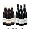 ブルゴーニュ村名赤ワイン2種 各3本 6本セット