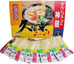 本場久留米とんこつの味!こってりとんこつが濃厚な味わい!【味蔵 久留米ラーメン (5食)】