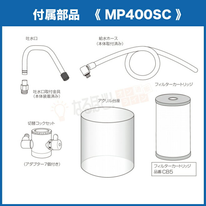 最新★ MP400SC マルチピュア 浄水器 【正規品】【日本仕様】 10年保証付き 最安値に挑戦