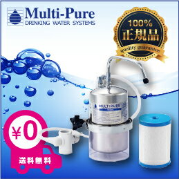 MP400SC マルチピュア 浄水器 日本仕様・正規品 送料無料 10年保証付き カウンタートップ