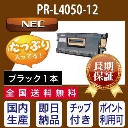 PRL405012NECエヌ・イー・シー