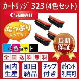カートリッジ3234色セットキヤノンCANON