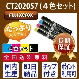 CT2020574色セット富士ゼロックスFUJIXEROX