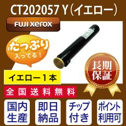 CT202057Yイエロー富士ゼロックスFUJIXEROX