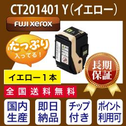 CT201401Yイエロー富士ゼロックスFUJIXEROX