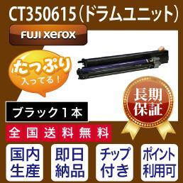 CT350615ドラムユニット富士ゼロックスFUJIXEROX