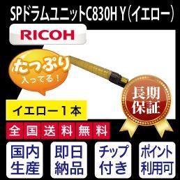 SPドラムユニットC830HYイエローリコーRICOH