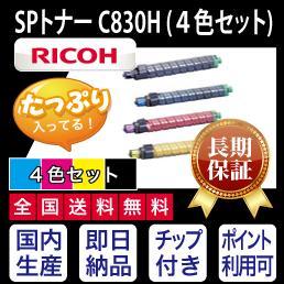 SPトナーC830H4色セットリコーRICOH
