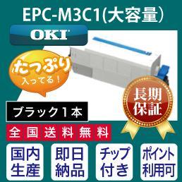 【絶対品質・他社と比べて下さい!】EPCM3C1大容量沖データオキOKIリサイクルトナー