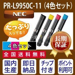 PRL9950C114色セットNECエヌ・イー・シー