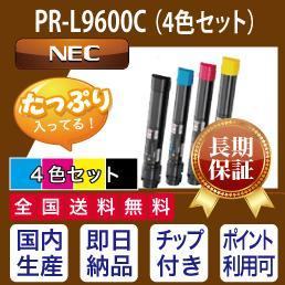 PRL9600C4色セットNECエヌ・イー・シー