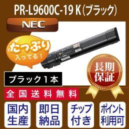 PRL9600C19KブラックNECエヌ・イー・シー