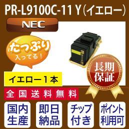 PRL9100C11YイエローNECエヌ・イー・シー