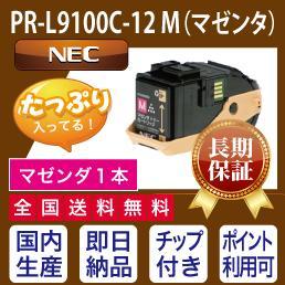 PRL9100C12MマゼンタNECエヌ・イー・シー