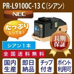 PRL9100C13CシアンNECエヌ・イー・シー