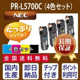 PRL5700C4色セットNECエヌ・イー・シー