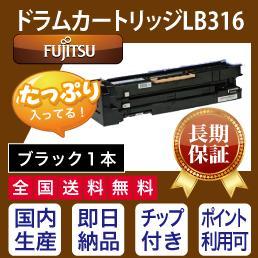 ドラムカートリッジLB316富士通FUJITSU
