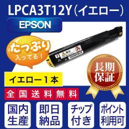 LPCA3T124色セットエプソンEPSON