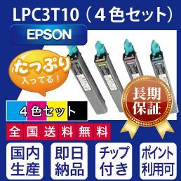 LPC3T104色セットエプソンEPSON