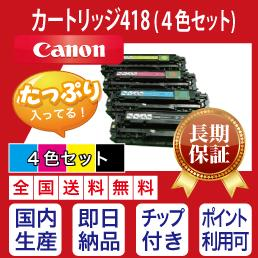 【絶対品質・他社と比べて下さい!】カートリッジ 418 4色セット キヤノン CANON リサイクルトナー