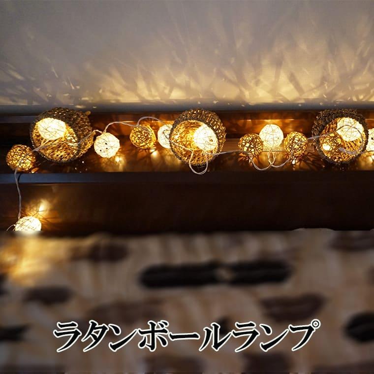【新生活】ラタンボールランプ スイッチ付 藤を巻いて作られた飾りが20個連なり灯りがともるナチュラルテイストのランプ ラタン 藤 和風 和 夏のインテリア 夏 インテリア雑貨 ライト 飾り おしゃれ きれい かわいい おすすめ 涼し気 プレゼント 玄関 母の日