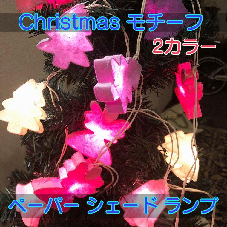クリスマスライト クリスマスモチーフ ペーパーシェードランプ 2色 スイッチ付き 連結 クリスマス 飾り付け クリスマスツリー クリスマスオーナメント 照明 電飾 イルミネーション オーナメント ディスプレー 窓際 プレゼント