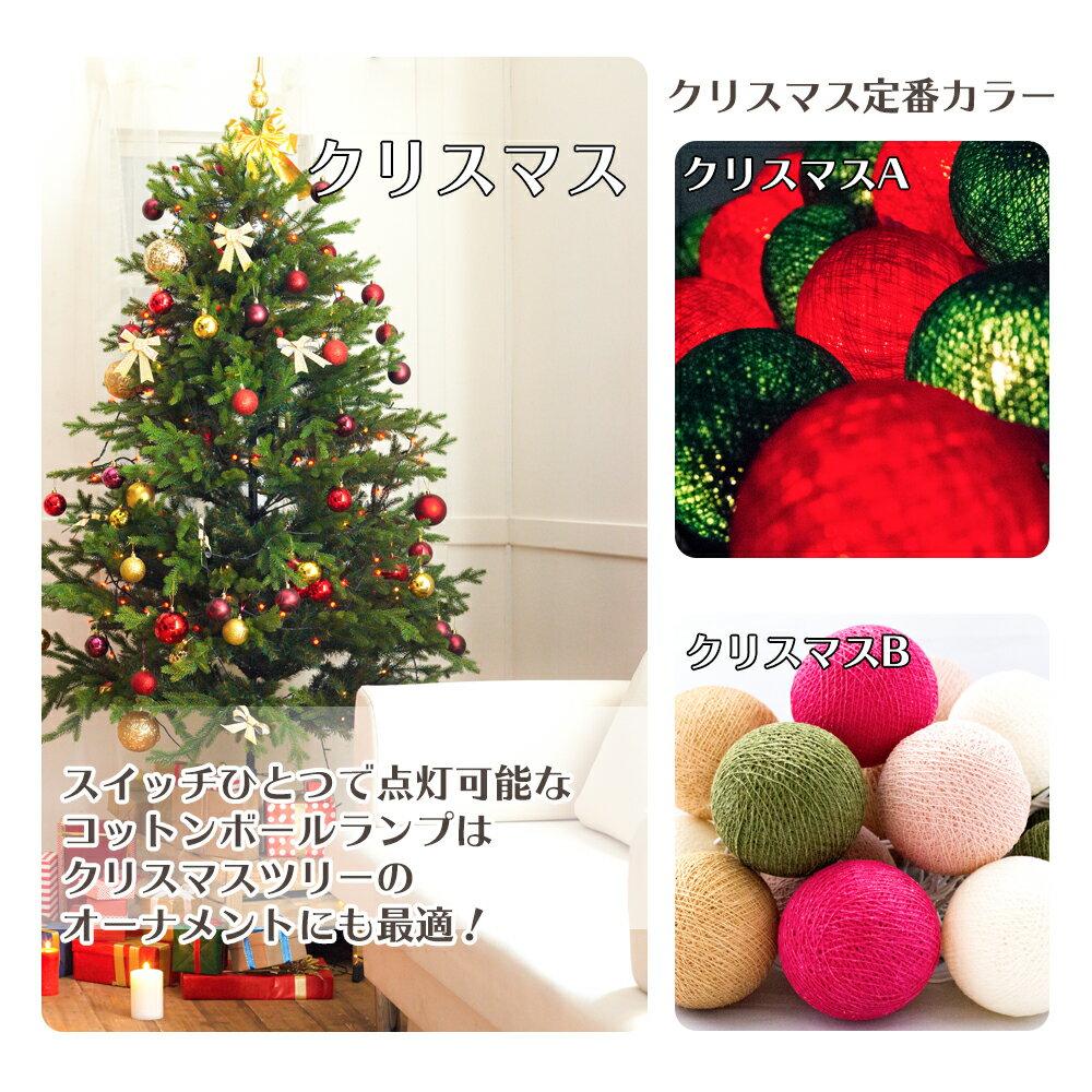 クリスマスライト クリスマスカラー コットンボールランプ コットンボールライト スイッチ付き 連結 クリスマス 飾り付け クリスマスツリー クリスマスオーナメント ルミネーション オーナメント 飾り プレゼント ディスプレー
