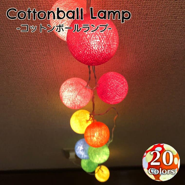 コットンボールランプ コットンボールライト 20カラー スイッチ付き 連結 フェアリーライト プレゼント ギフト ライト ガーランド 間接照明 照明 壁飾り ベッドサイドランプ 女子部屋 リビング ウォールデコレーション