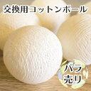 コットンボールランプ用 ボール バラ売り ホワイト【ボールのみ】大人気...