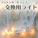 コットンボールランプ用 ライト【コード電球のみ】大人気 コットンボール...
