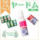 【バラ売り】ヤードム POY-SIAN MARK2 ポイシアンマーク2 ポイシアン インへラー IN ...
