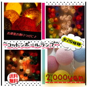 コットン cottonballlamp cottonballlight