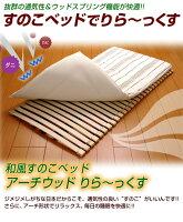 10P20Feb09和風すのこベッドりらーっくすシングル