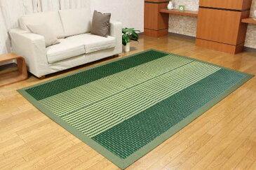 【送料無料】緑茶染め い草アクセントラグ 利休191*250(い草ラグ)
