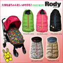 「Rody」ベビーカー用