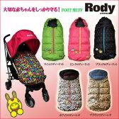 【全国送料無料】【即納】人気のRodyバージョン ベビーカー用ダウンスリーピングバッグ(ベビーカー フットマフ、寝袋、出産祝い、防寒対策)