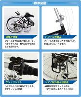 【送料無料】FIELD CHAMP FDB20 6S 20インチ折り畳み自転車 6段ギア 6段変速機能搭載の快適走行モデル