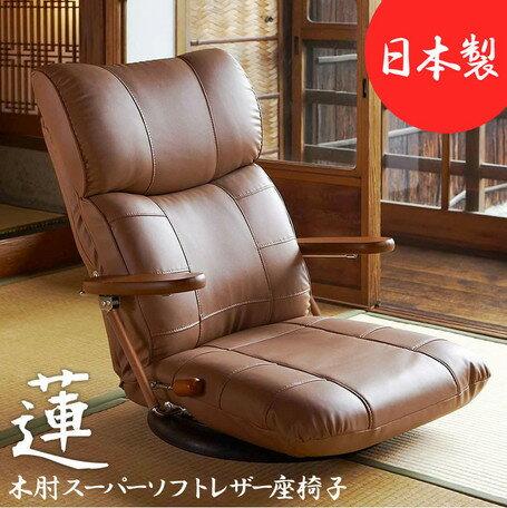 木肘スーパーソフトレザー座椅子 -蓮- YS-C1364 (腰にやさしい楽座椅子)