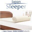 Japan Sleeper ジャパンスリーパー 日本製 形状記憶 低反発 マットレス ダブル 1