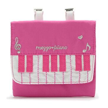 メゾピアノ(mezzo piano)ピアノステッチ移動ポケット