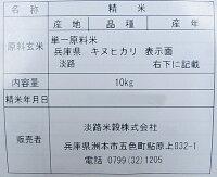 淡路産キヌイカリ10k