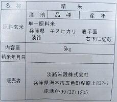 淡路産キヌヒカリ5k