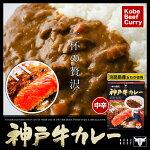 神戸牛カレーご当地カレー