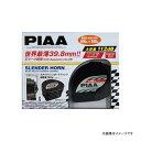 PIAA ピア HO-12 スレンダーホーン 薄型重低音400/500Hz SLENDER HORN