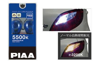 ライト・ランプ, その他 PIAA HZS25W S25 5500 STRATOS BLUE 5500