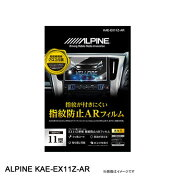 ALPINEアルパインKAE-EX11Z-AREX11Z用指紋防止ARフィルム