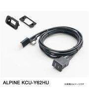 ALPINEアルパインKCU-Y62HU土日も出荷在庫有り即日出荷トヨタ車用ビルトインUSB/HDMI接続ユニットHDMI/USBシルク対応