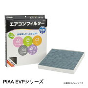 PIAAピアEVP-H3カーエアコン用純正交換タイプコンフォートプレミアムオデッセイ・CR-V・シビック・ステップワゴン等専用